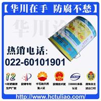 可以低温施工的华川氯化橡胶底漆 国标品质
