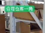 上海桂戈实业有限公司