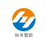 东莞恒亚塑胶材料有限公司