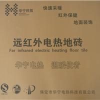 供应华宁电热瓷砖
