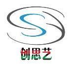 深圳市创思艺新材料科技有限公司