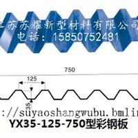 南京彩钢板压型钢板YX35-125-750