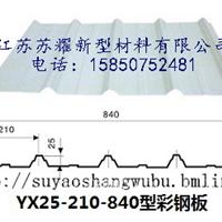 南京彩钢板压型钢板YX25-210-840