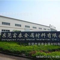 东莞市富泰金属材料有限公司