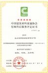 中国建筑材料流通协会星级服务评定证书