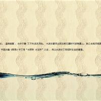 泉佳美硅藻泥 水波