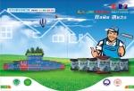 桂林市罗派涂料有限公司