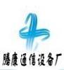 东莞市腾康通信设备有限公司