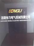 洛阳恒力电气机械有限公司
