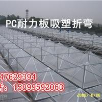 广东深圳PC耐力板吸塑折弯雕刻
