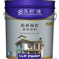 供应仿大理石花岗岩多彩漆 久巴外墙工程漆