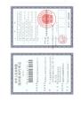 组织机构码证