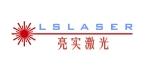 上海亮实激光科技有限公司