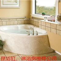 供应上海英皇按摩浴缸维修