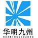 北京华明九州景观艺术有限公司