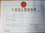 深圳市迈创盛世实业有限公司