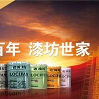 广东老漆坊涂料百年老字号健康环保涂料品牌