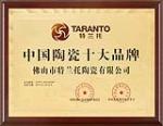 中国陶瓷行业十大品牌