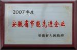 2007年度节能企业
