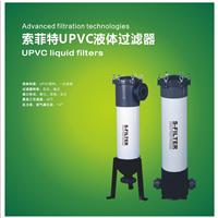 供应索菲特UPVC液体过滤器