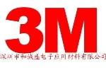 深圳市和诚盛电子应用材料有限公司