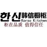 南京韩耐家具有限公司