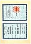 企业组织机构代码证书