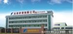 (广州)拓泰锌钢有限公司