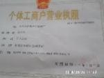 东光县信誉压瓦机械厂