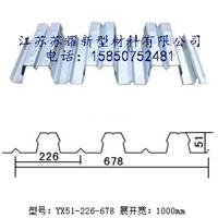 南京开口式楼承板压型钢板YX51-226-678型