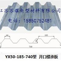 南京开口式楼承板压型钢板YX50-185-740型