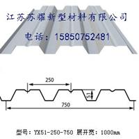 南京开口式楼承板压型钢板YX51-250-750型