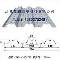 南京开口式楼承板压型钢板YX51-240-720型