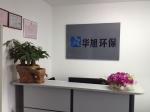 长沙华旭科技环保有限公司