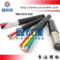 山东烟台鑫泰缘电线电缆国标电缆KVV