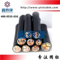 山东烟台鑫泰缘电线电缆电力/控制电缆