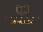 郑州博顿工贸有限公司