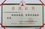 中国建筑业协会建筑防水分会会员