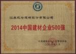 2014中国建材企业500强