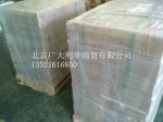 北京广大利华商贸有限公司