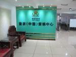 武汉绿巢科技有限公司