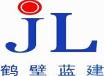 中国鹤壁蓝建(混凝土外加剂)新能源科技有限公司