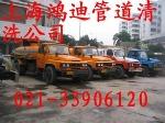供应上海长宁区排水管道疏通公司