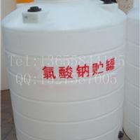 次氯酸钠储罐厂家 耐酸碱化工储桶
