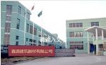 河北衡水鑫源建筑器材厂