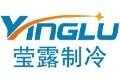 上海莹露制冷设备有限公司