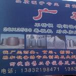 河北广硕金属制品加工厂
