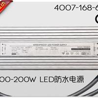 深圳led泛光灯电源led防水电源200W-CE认证