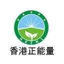 香港正能量(德��)科技集�F