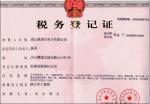 公司税务登记证